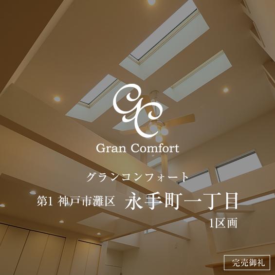グランコンフォート 第1 神戸市灘区永手町一丁目