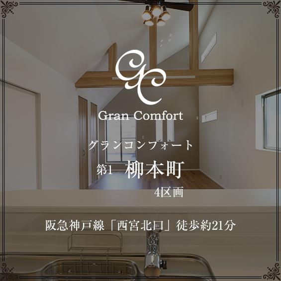 グランコンフォート 第1 柳本町
