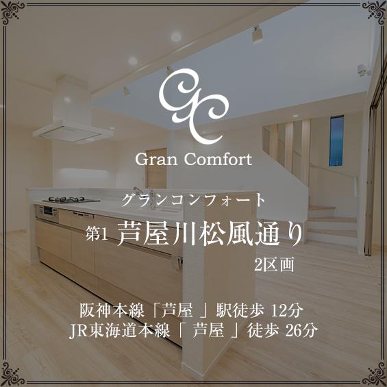 グランコンフォート 第1芦屋川松風通り