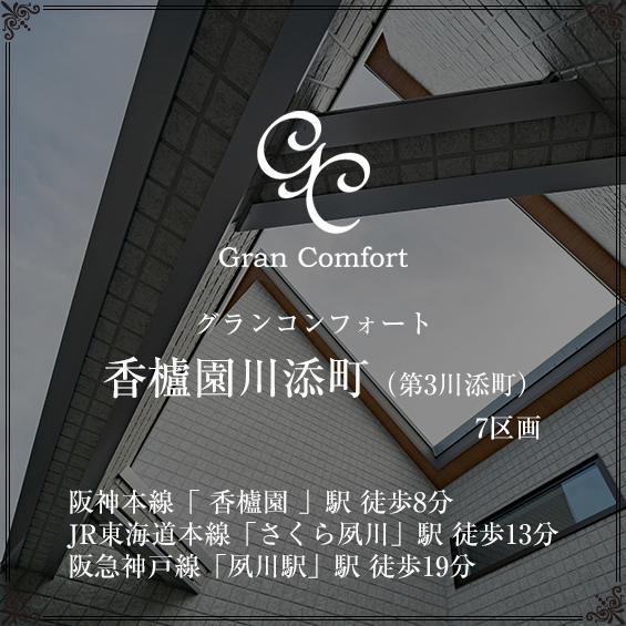 グランコンフォート 香櫨園川添町(第3川添町)